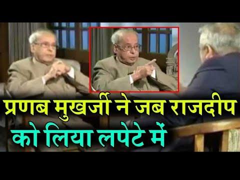 Pranab Mukherjee ने दिखाई पत्रकार Rajdeep को लपेटा, Interview में ही झिड़का