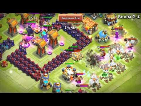 #1 Castle Clash:новая эра прохождение волны G-5