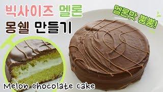 figcaption 빅사이즈 멜론 몽쉘 만들기 (melon chocolate cake)ㅣ몽브셰