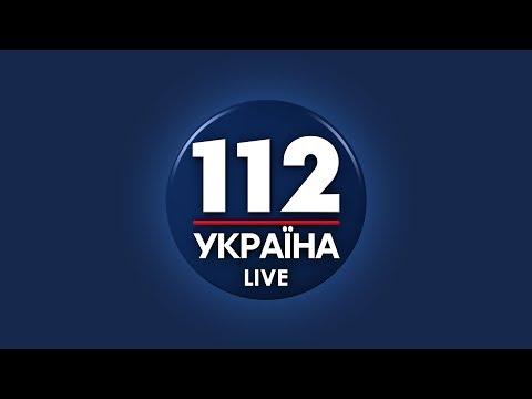 Трансляция прямого эфира телевизионного канала '112 Украина'