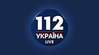 """Трансляция прямого эфира  """"112 Украина"""""""