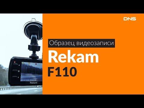 Образец видеозаписи Rekam F110