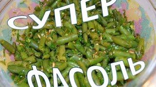 Самая вкусная - маринованная стручковая фасоль)))
