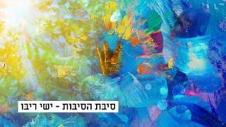 ישי ריבו - סיבת הסיבות   Ishay Ribo - Sibat Hasibot