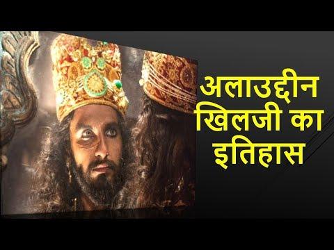 अलाउद्दीन खिलजी का इतिहास | Alauddin Khilji History In Hindi | Ranveer Singh