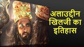 अलाउद्दीन खिलजी का इतिहास   Alauddin Khilji History In Hindi   Ranveer Singh