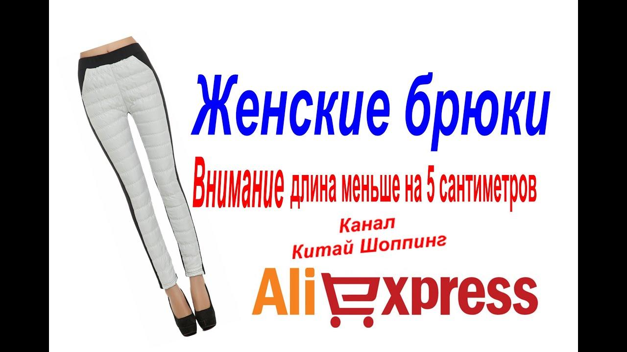 Лучшие брюки теплые женские, купить можно на сайте miroptom. Ua. Самые выгодные цены на брюки утепленные женские в нашем интернет-магазине приятно удивят вас.