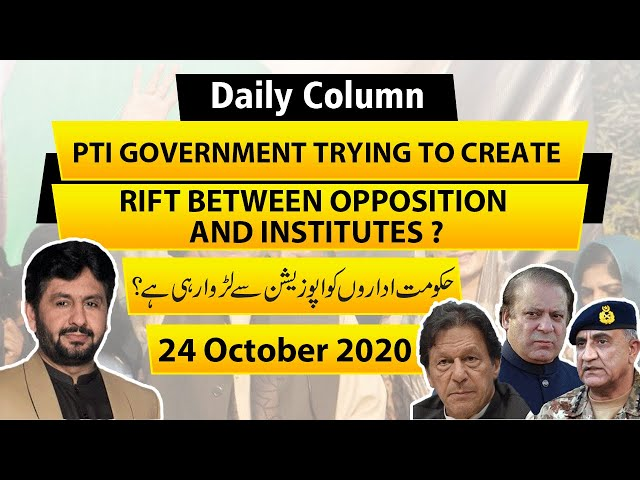 PTI government trying to create rift between Opposition and institutes ? | Daily Column  | 9 News HD