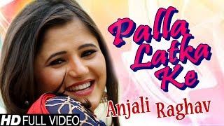 Palla Latka Ke   Latest Haryanvi Song   New DJ Dance Song 2016   Anjali Ragav,Deepak Mor,Navneet DC