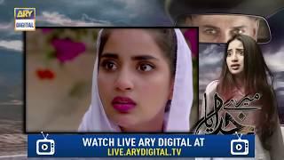 Mere Khudaya Episode 10 ( Teaser ) - Top Pakistani Drama