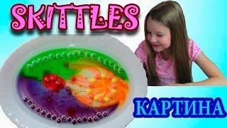 Картина из Skittles / Яркий Эксперимент с конфетами СКИТТЛС / Видео для детей