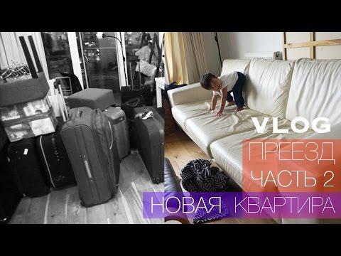 VLOG: Переезд Часть 2 Новая квартира начало