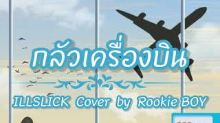 Cover images กลัวเครื่องบิน - ILLSLICK feat. PALMY (Cover By. Rookie BOY)