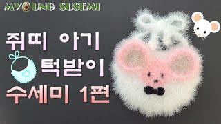 [명수세미] 쥐띠 아기 턱받이 수세미 뜨기 1편, 백일…