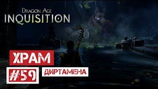 Dragon Age Инквизиция 59 Храм Диртамена