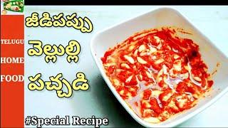 JeediPappu vellulli pachadi జీడి పప్పు వెల్లుల్లి పచ్చడి ఎలాచేయాలో చూద్దాం ByTelugu Home FoodChannel