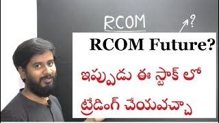 RCom share analysis and future ఇప్పుడు ఈ స్టాక్ లో ట్రేడింగ్ చేయవచ్చా?
