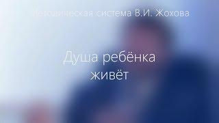 Директора школ о системе Жохова: душа ребёнка живёт!