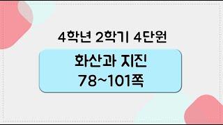 [키워드를 잡아라] 초등 과학 | 4학년 2학기 | 4…
