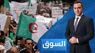 الجزائر تتعهد باسترجاع الأموال المنهوبة في عهد بوتفليقة | السوق - 2019.08.16