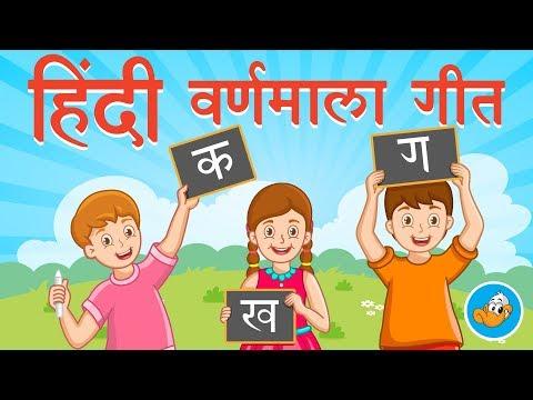 हिन्दी वर्णमाला (Hindi Alphabets)