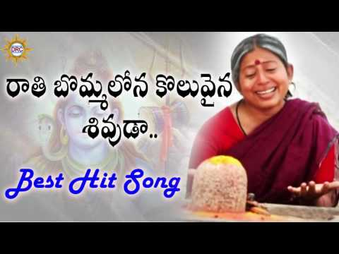 Rathi Bommallona Koluvaina Telangana Song (Male ) || Devotional Songs | | Disco Recording Company