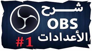 شرح برنامج OBS للبث المباشر و التسجيل بجودة عالية   الجزء الاول شرح الاعدادات