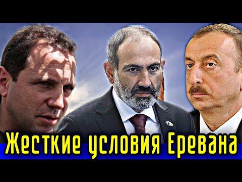 Премьер разоблачил планы Баку. жесткие условия Еревана