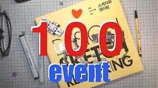 구독자 100명 감사 이벤트 / 제품디자인 스케치(시공…