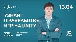 udev 6 разработка mmo rts на unity