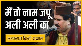 Main To Naam Japu Ali Ali | Sarfaraz Chishti | 2016