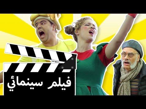 فوزي موزي وتوتي - فيلم سينمائي - Cinema Film