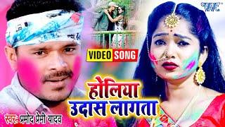 #VIDEO   #Pramod Premi Yadav का सुपरहिट होली गीत 2021   होलिया उदास लागता   Bhojpuri Holi Song