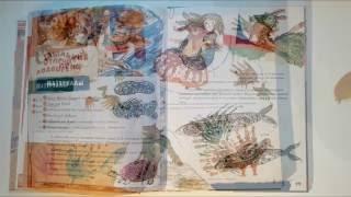 Дарья Герасимова: Осенние рыбы. Первые уроки творчества