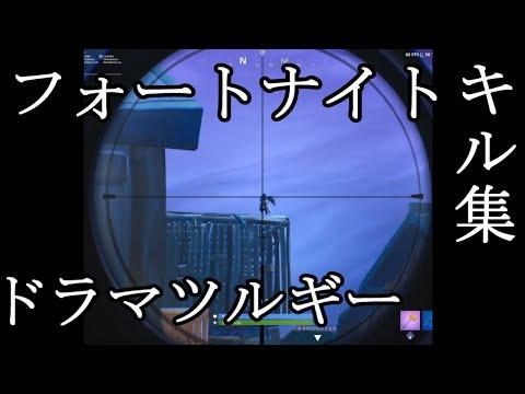 【フォートナイト】「ドラマツルギー」シーズンXキル集【Fortnite】