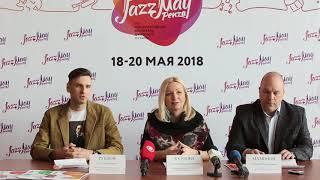 ПЕНЗАКОНЦЕРТ - VIII Международный фестиваль Jazz May Penza 2018 / Пресс-конференция