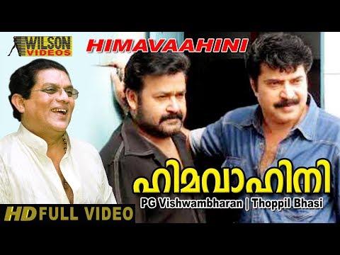 Himavaahini (1983) Malayalam Full Movie