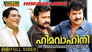 Himavaahini (1983) Malayalam Full Movie
