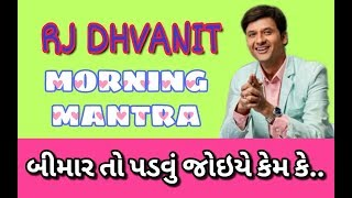 RJ DHVANIT MORNING MANTRA || 18-04-2018