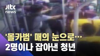 몸싸움·추격전 끝에 몰카범 2명 잡은 '20대 청년' / JTBC News