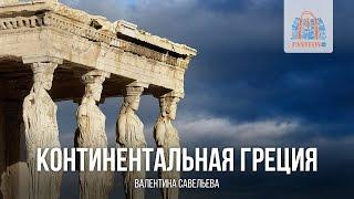 Континентальная Греция(, 2015-04-21T18:27:44.000Z)
