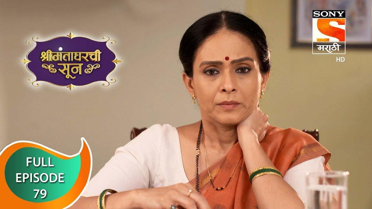 Shrimantaa Gharchi Sunn - श्रीमंताघरची सून - Ep - 79 - Full Episode - 23rd January, 2021