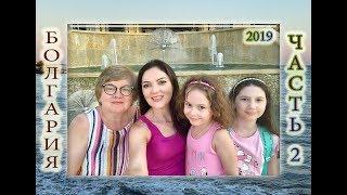 Отдых в Болгарии №2 / Отель Sol Nessebar Palace Resort & Aquapark 5* / Вечерняя прогулка / Равда.