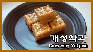 [ENG] 개성약과 / Gaeseong Yakgwa 한…