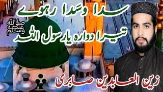 Sada Wasda Raway Tera Duara Ya Rasool Allah | Zain ul Abideen | Naat Sharif 2020 | The Door Of Islam