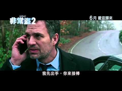 非常盜2 (Now You See Me 2)電影預告