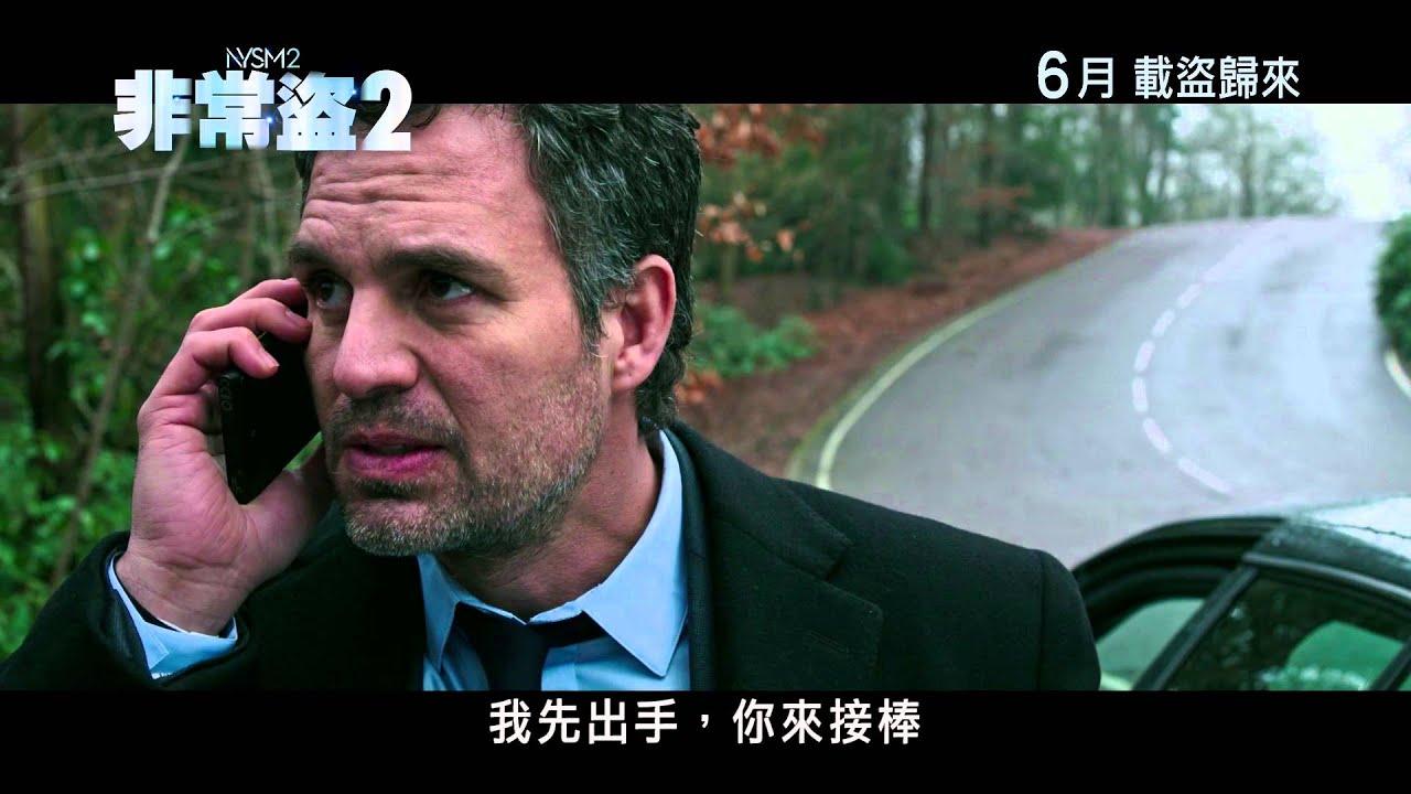 《非常盜2》NOW YOU SEE ME 2最新香港版預告 - YouTube
