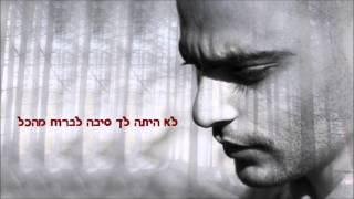 שיר לוי להשתגע Shir Levi