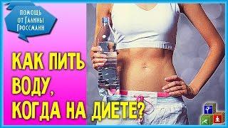 ⏝⏝⏝ Водная диета. Как правильно пить воду, когда вы худеете?