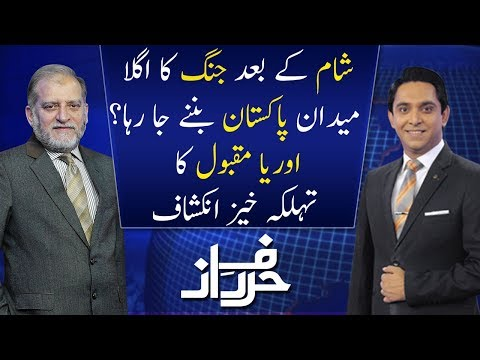 Harf e Raaz With Orya Maqbool | Full Program | 16 July 2018